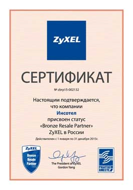 Bronze Resale Partner ZyXEL - 2015 год