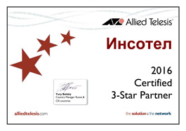 3 Star Partner Allied Telesis - 2016 год