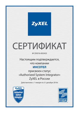 Authorized System Integrator ZyXEL - 2016 год