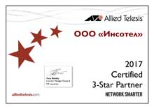 3 Star Partner Allied Telesis - 2017 год