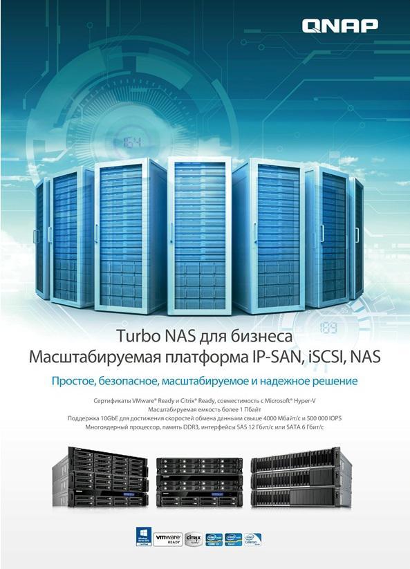 Лучшие по функционалу/ценам сетевые хранилмща NAS QNAP для среднего,малого бизнеса и корпораций