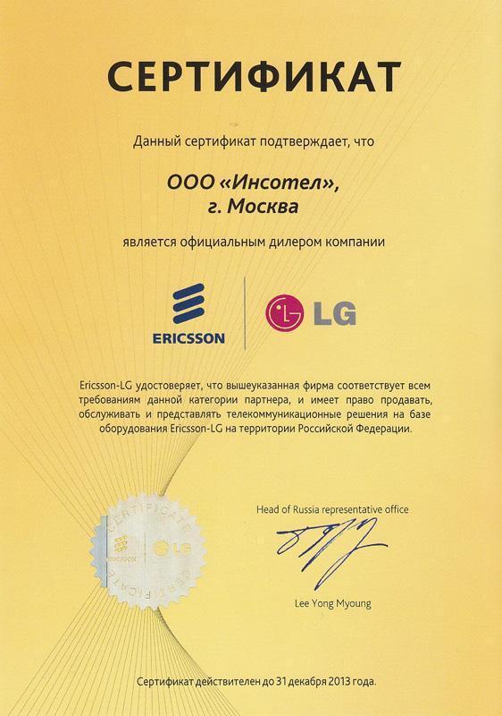 Инсотел - Официальный Партнер Ericsson-LG в России