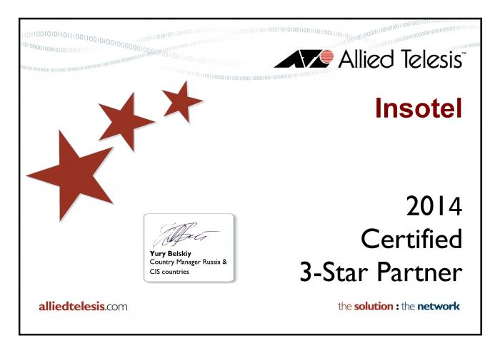 Сертификат: «Insotel 2014 Certified 3-Star Partner Allied Telesis»