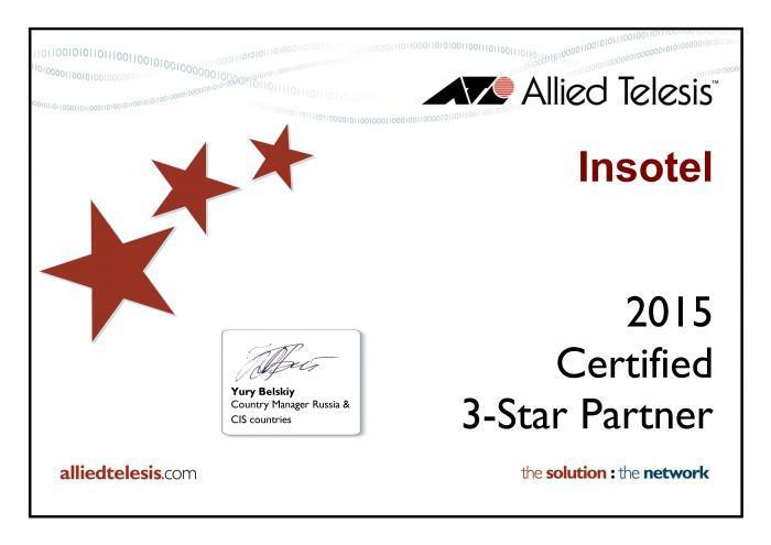 Инсотел - 3 Star Partner Allied Telesis