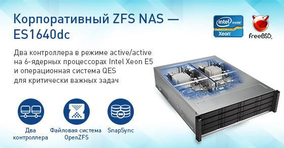 Корпоративная СХД QNAP ES1640dc -передовое решение для хранения, виртуализации и облачных вычислений