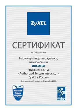 Инсотел - Авторизованный Системный Интегратор ZyXEL