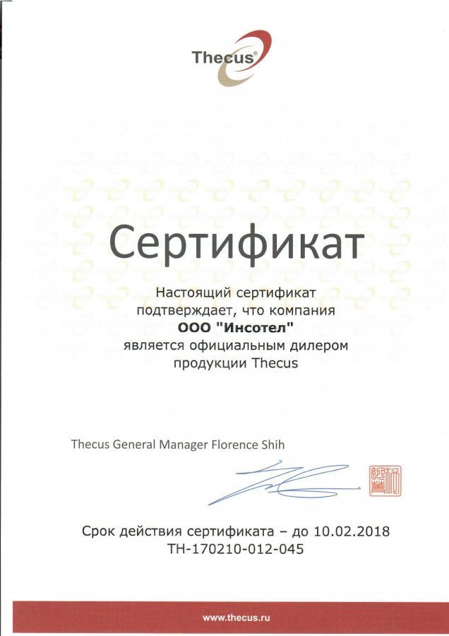 Инсотел - Официальный Партнер Thecus